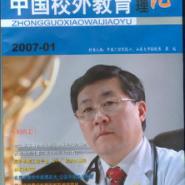 中国校外教育杂志投稿图片