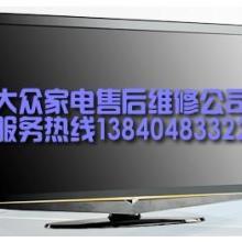 沈阳熊猫电视机维修报价