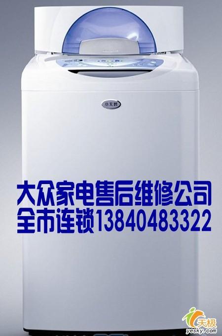 沈阳小鸭洗衣机维修图片/沈阳小鸭洗衣机维修样板图 (1)
