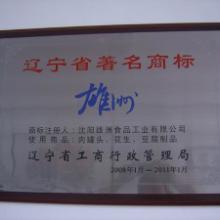 守合同重信用单位-雄洲食品:辽宁省著名商标,沈阳特产!批发