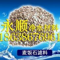 最大麦饭石滤料生产基地YS天然麦饭石滤料河南厂家