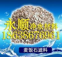 白酒吸附剂麦饭石滤料使用方法YS优质麦饭石滤料生产厂家