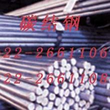 供应Q235C普通碳素圆钢/圆钢专营/专营大厂生产Q235C圆钢