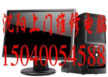 沈阳大东电脑维修上门维修电脑清灰图片