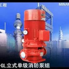 供应源立水泵-GL消防泵源立水泵GL消防泵