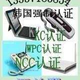供应MID平板电脑KC认证/无线上网本KC认证EMC传导辐射整改