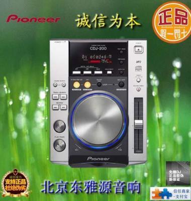 先锋CDJ200打碟机图片/先锋CDJ200打碟机样板图 (1)