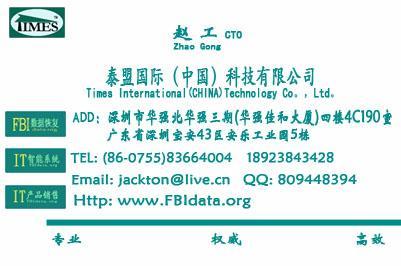深圳电脑硬盘维修厂商图片/深圳电脑硬盘维修厂商样板图 (1)