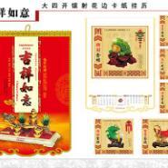 中国结挂历台历图片
