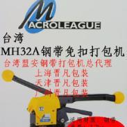 供应广州MH32A钢带免扣打包机批发,东莞MH32A钢带打包机价格,手动打包机,钢带打包机,电动打包机批发