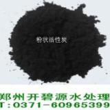 供应粉状脱色活性炭,广西除臭粉状活性碳出厂价格
