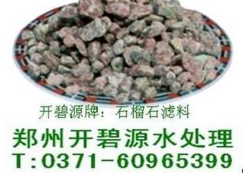 石榴石滤料厂家图片