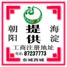 北京提供注册地址-免费朝阳区申请税控机-海淀区申请税控机安装