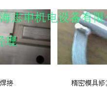 供应多功能精密补焊机