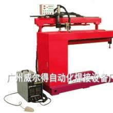 供应自动焊机设备 自动直缝氩弧焊 批发