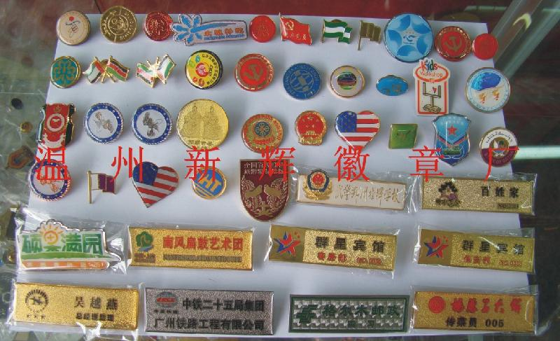 供应徽章设计徽章制作供应徽章11