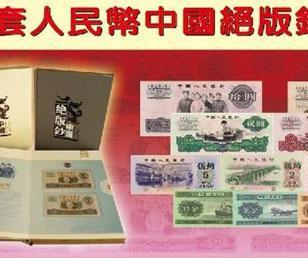 中国绝版钞第三套人民币图片