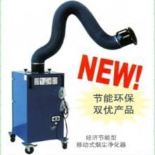 供应烟尘净化器 移动式烟尘净化器 经济节能型烟尘净化器