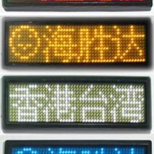 供应LED胸牌休闲会所酒店展会电子名片屏深圳华强LED采购中心批发
