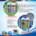 供应用于游泳池澄清剂的重庆新型高效无需吸污的酵素澄清剂