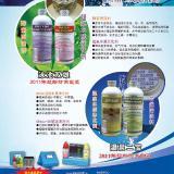 供应高效絮凝剂  酵素澄清剂无需吸污