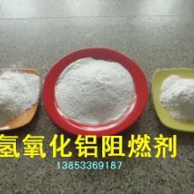 供应阻燃材料氢氧化铝阻燃剂
