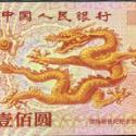供应迎接新世纪纪念钞价格奥运会纪念