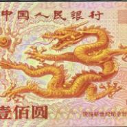 迎接新世纪纪念钞价格奥运会纪念图片