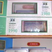 新世纪纪念钞价格及第四套人民币图片