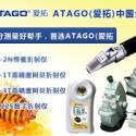 供应椰子汁糖度检测仪