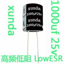xunda牌1000uF25v铝电解电容高频低阻105度lowesr批发