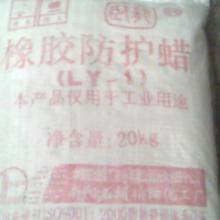 供应橡胶防护蜡