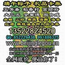 北京粽子礼品卡