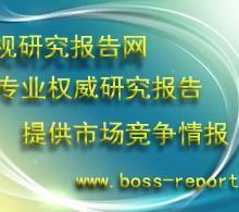 博视研究报告网专业提供行业研究报告可行性报告调研定制报告预测报告批发