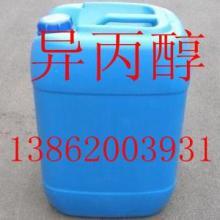 供应苏州异丙醇厂家,苏州异丙醇厂家价格