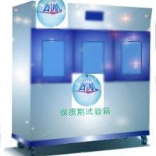 供应食品饮料保质期测试箱保质期试验箱