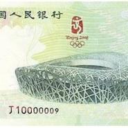 深圳回收大陆奥运钞图片