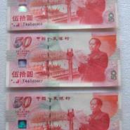 10元奥运会纪念钞康银阁四连体大图片
