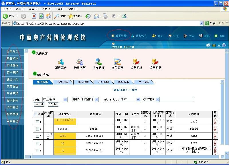 ERP管理软件_ERP管理软件供货商_供应房地