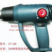 供应JF-368热风枪