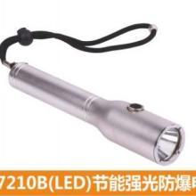 供应JW7210B//LED防爆手电筒强光手电筒JW7210