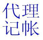 朝阳代理记账,兼职会计,社保代办,西坝河代理记账,静安庄代理记账