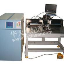 供应光纤传输激光焊接机批发