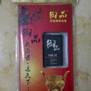 新品上市御品商务电池质优价廉图片