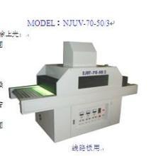 供应紫外线光固化设备-UV固化设备-UV光固机UV炉生产厂家供应