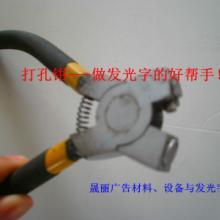 供应特制铝边广告平面发光字用打孔钳