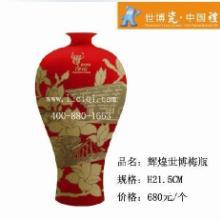 辽宁瓷器,辽宁瓷器红官窑,辽宁瓷器,辽宁瓷器花瓶,辽宁瓷器红官窑