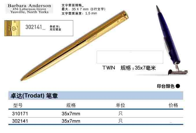供应Trodat卓达金环印章笔(35x7mm)、(35x9mm)