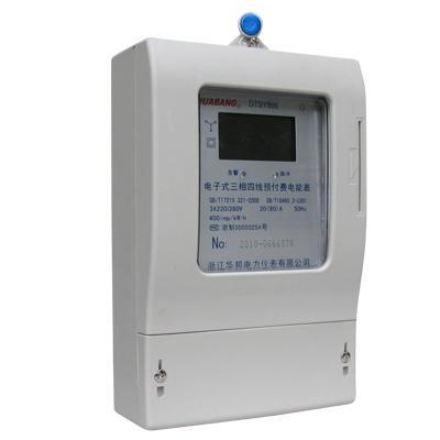 供应三相电子式预付费电能表一表一卡
