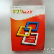 供应潍坊管家婆软件普及版top9.16